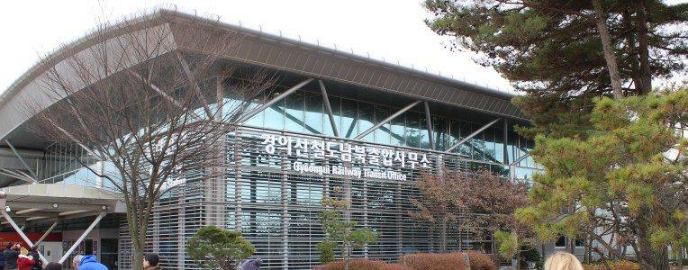 Dorasan Station w DMZ